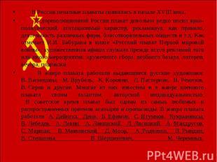 В России печатные плакаты появились в начале XVIII века. В дореволюционной Росси