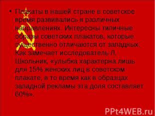 Плакаты в нашей стране в советское время развивались в различных направлениях. И