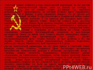 Советский плакат появился в годы пролетарской революции; он нес массам призывы К