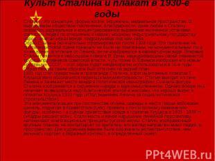 Культ Сталина и плакат в 1930-е годы Сталин - это концепция, форма жизни, окруже