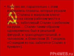 Конечно же, параллельно с этим издавались плакаты, которые решали образ Сталина