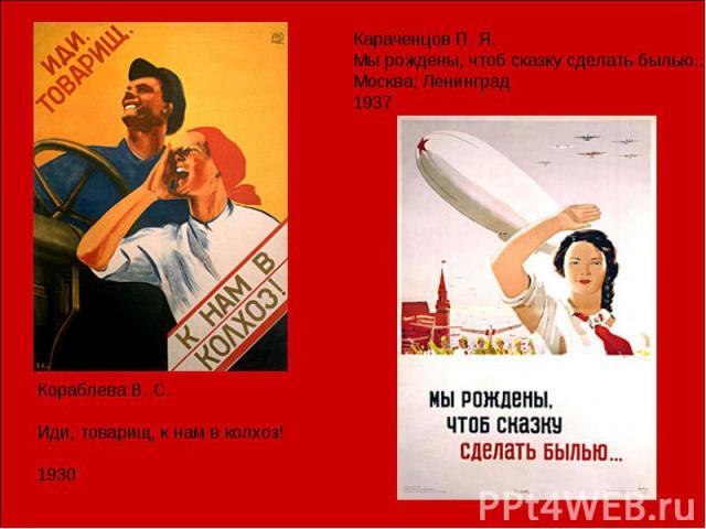 Кораблева В. С. Иди, товарищ, к нам в колхоз! 1930