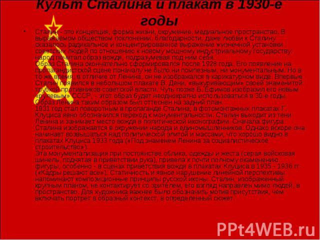 Культ Сталина и плакат в 1930-е годы Сталин - это концепция, форма жизни, окружение, медиальное пространство. В выражаемом обществом поклонении, благодарности, даже любви к Сталину сказалось радикальное и концентрированное выражение жизненной устано…