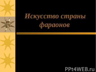 Искусство страны фараонов А в немой дали застыли Пирамиды фараонов, Саркофаги др
