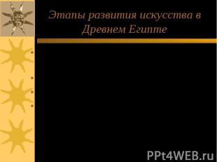 Этапы развития искусства в Древнем Египте Древнее царство (XXXII – XXI вв. до н.