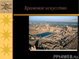 Храмовое искусство Луксор