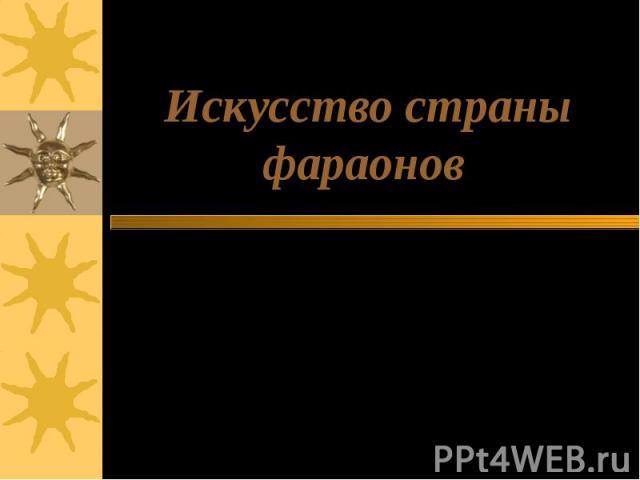 Искусство страны фараонов А в немой дали застыли Пирамиды фараонов, Саркофаги древней были. Величавые, как вечность, Молчаливые, как смерть. М. Эмилеску
