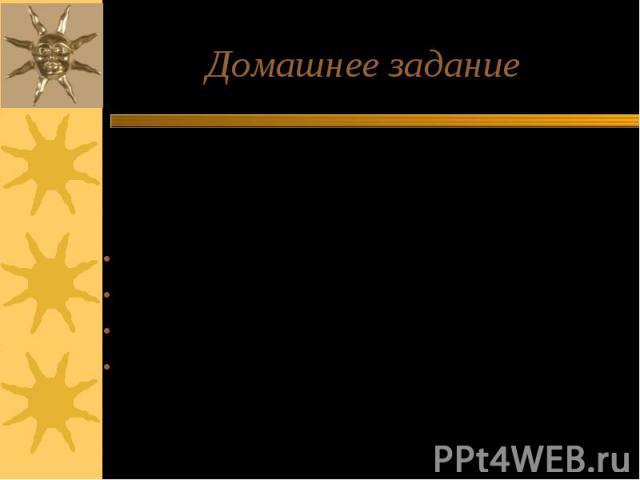 Домашнее задание 1 Мини сочинение «Моё необычное путешествие по Древнему Египту» 2. Рефераты Шедевры архитектуры Древнего Египта Изобразительное искусство Древнего Египта Сокровища гробницы Тутанхамона Музыка и танец в жизни древних египтян.