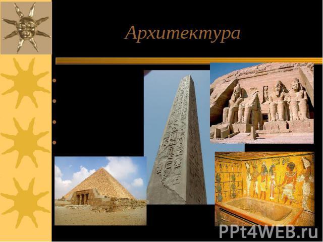 Архитектура Гробницы пирамиды храмы обелиски