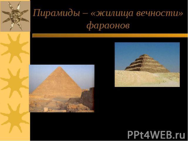 Пирамиды – «жилища вечности» фараонов Долина Гиза 146м (137м)