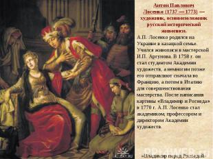 Антон Павлович Лосенко(1737— 1773)— художник, основоположник русской историче