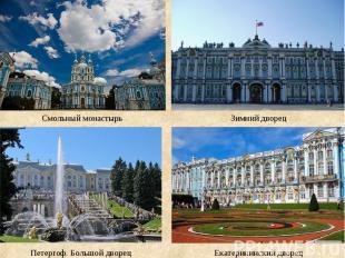 Смольный монастырь Зимний дворец Петергоф. Большой дворец Екатерининский дворец