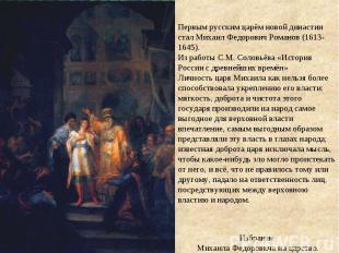 Первым русским царём новой династии стал Михаил Федорович Романов(1613-1645). И