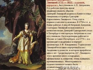 Дмитрий Григорьевич Левицкий(1735—1822) - художник, портретист, был учеником