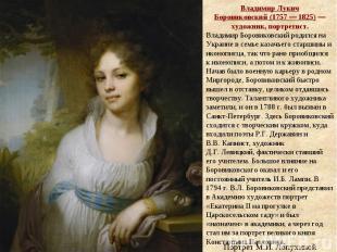 Владимир Лукич Боровиковский(1757— 1825)— художник, портретист. Владимир Боро