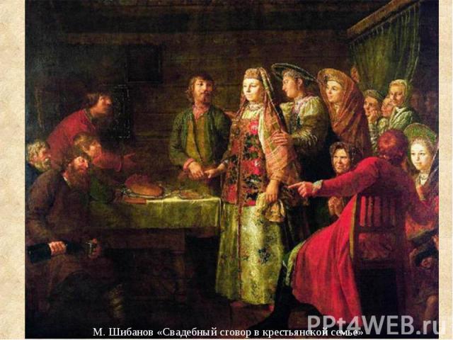 М. Шибанов «Свадебный сговор в крестьянской семье»