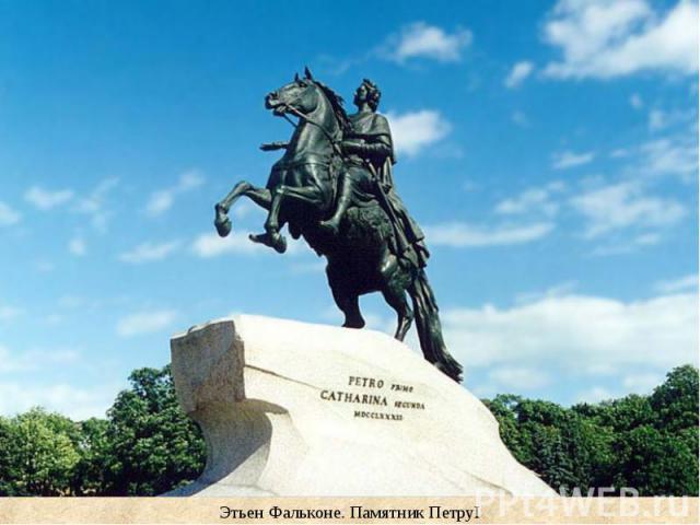Этьен Фальконе. Памятник ПетруI