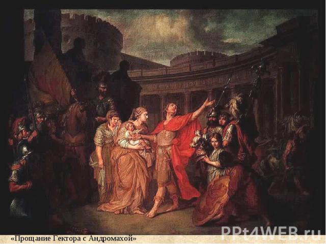 «Прощание Гектора с Андромахой»