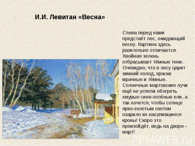 северный сочинение на картину левитана ранняя весна машиной передним приводом