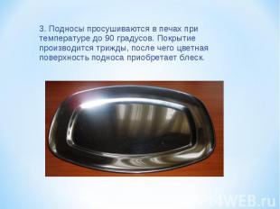 3. Подносы просушиваются в печах при температуре до 90 градусов. Покрытие произв