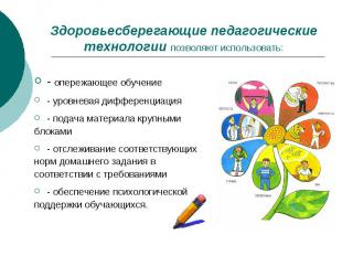 Здоровьесберегающие педагогические технологии позволяют использовать: - опережаю