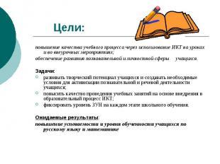 Цели: повышение качества учебного процесса через использование ИКТ на уроках и