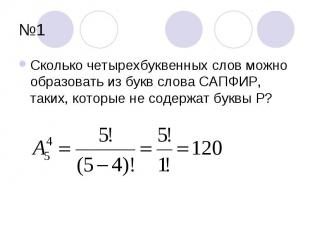 №1Сколько четырехбуквенных слов можно образовать из букв слова САПФИР, таких, ко