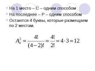 На 1 место – С – одним способом На последнее – Р – одним способом Остаются 4 бук