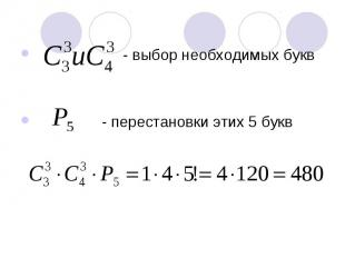 - выбор необходимых букв - перестановки этих 5 букв