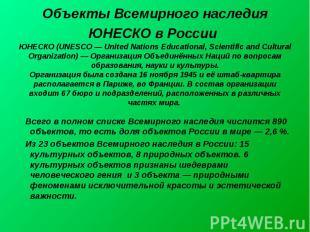 Объекты Всемирного наследия ЮНЕСКО в России ЮНЕСКО (UNESCO— United Nations Educ