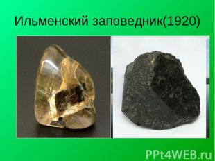 Ильменский заповедник(1920) Ильменские горы принято называть мировой сокровищниц
