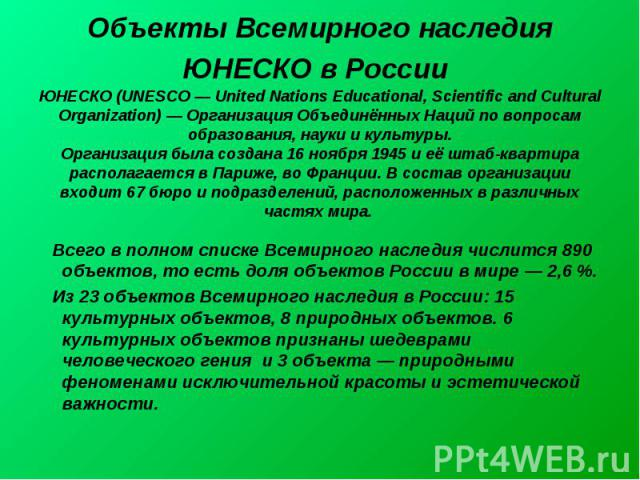 Объекты Всемирного наследия ЮНЕСКО в России ЮНЕСКО (UNESCO— United Nations Educational, Scientific and Cultural Organization)— Организация Объединённых Наций по вопросам образования, науки и культуры. Организация была создана 16 ноября 1945 и её ш…