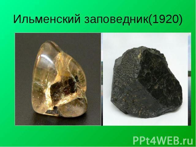 Ильменский заповедник(1920) Ильменские горы принято называть мировой сокровищницей минералов, одной из замечательных в стране минералогических провинций. Очень верное определение. На небольшой территории заповедника, занимающей площадь 300 кв. км, з…