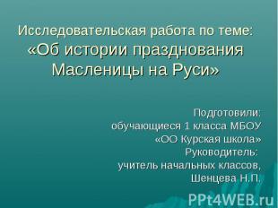Исследовательская работа по теме: «Об истории празднования Масленицы на Руси» По