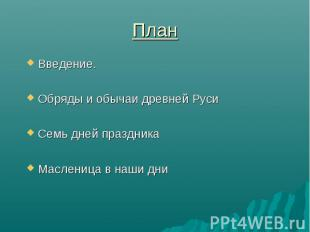 План Введение. Обряды и обычаи древней Руси Семь дней праздника Масленица в наши