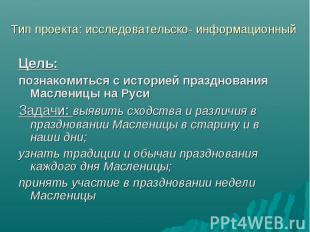 Тип проекта: исследовательско- информацио нный Цель: познакомиться с историей пр