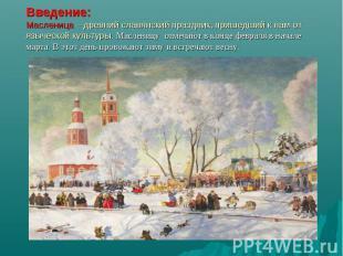 Введение: Масленица – древний славянский праздник, пришедший к нам от языческой