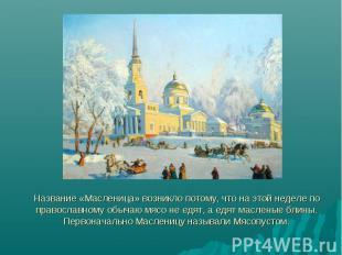 Название «Масленица» возникло потому, что на этой неделе по православному обычаю