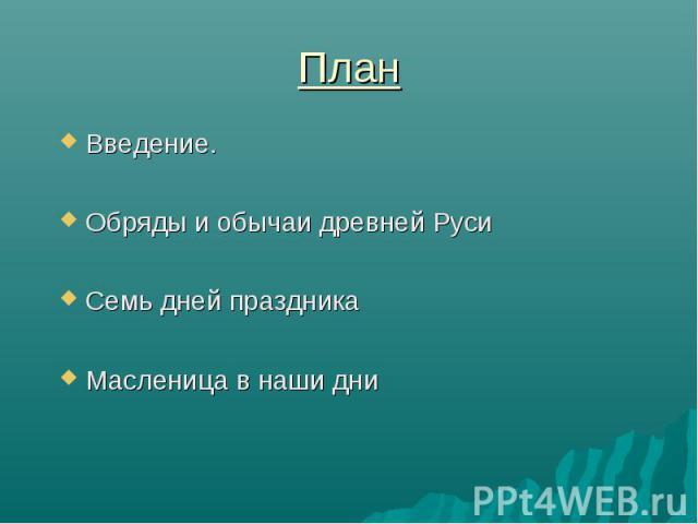 План Введение. Обряды и обычаи древней Руси Семь дней праздника Масленица в наши дни