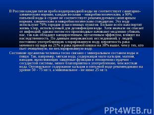 В России каждая пятая проба водопроводной воды не соответствует санитарно-химиче