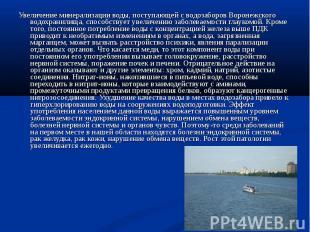 Увеличение минерализации воды, поступающей с водозаборов Воронежского водохранил