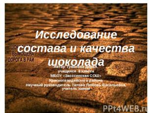 Исследование состава и качества шоколада Автор Тумакова Дарья, учащаяся 8 класса