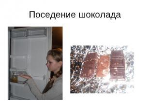 Поседение шоколада