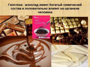 Гипотеза: шоколад имеет богатый химический состав и положительно влияет на орган