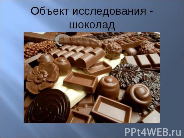 Объект исследования - шоколад