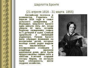 Шарлотта Бронте (21 апреля 1816 - 31 марта 1855) Английская поэтесса и романистк