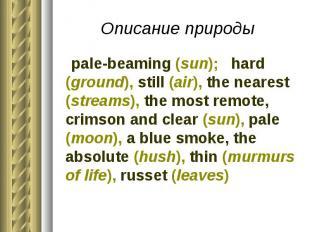 Описание природы pale-beaming (sun); hard (ground), still (air), the nearest (st