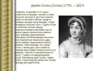 Джейн Остен (Остин) 1775г. – 1817г.  Родилась 16 декабря 1775 года в Стивентоне