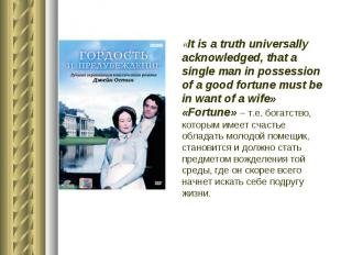 «It is a truth universally acknowledged, that a single man in possession of a go