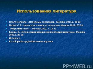 Использованная литература Ольга Волкова «Неведомы зверюшки» Москва. 2011.с. 90-9